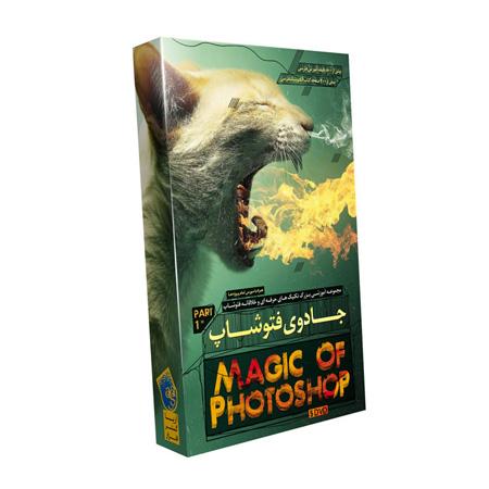 مجموعه آموزشی فارسی جادوی فتوشاپ - پارت 1 و 2